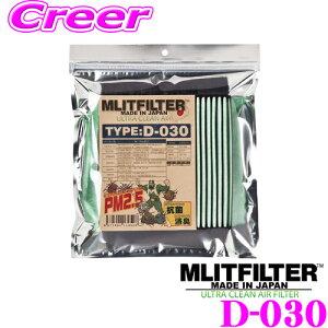 MLITFILTER エムリットフィルター TYPE:D-030 エアコンフィルター 【花粉やPM2.5を除去して抗菌・防臭!】 【タント/ミラ/ムーヴ/アルト/ワゴンR/86等】