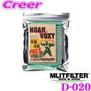 MLITFILTER エムリットフィルター TYPE:D-020トヨタ 80系 ノア/ヴォクシー用エアコンフィルター【花粉やPM2.5を除去して抗菌・防臭!】