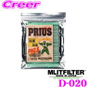 MLITFILTER エムリットフィルター TYPE:D-020トヨタ 50系 プリウス用エアコンフィルター【花粉やPM2.5を除去して抗菌・防臭!】
