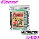 MLITFILTER エムリットフィルター TYPE:D-020 トヨタ 80系 エスクァイア用 エアコンフィルター 【花粉やPM2.5を除去して抗菌・防臭!】