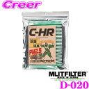 MLITFILTER エムリットフィルター TYPE:D-020 トヨタ ZYX10 NGX50 C-HR用 エアコンフィルター 【花粉やPM2.5を除去して抗菌・防臭!】