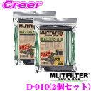 MLITFILTER エムリットフィルター D-010+D-010 エアコンフィルター 2個セット アクア アルファード ヴェルファイア クラウン ランドクルーザー カローラフィールダー マークX プリウス ハイエース 200系 適合