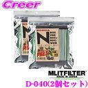 MLITFILTER エムリットフィルター D-040+D-040 set エアコンフィルター 2個セット ホンダ Nシリーズ専用 エアコンフィルター 【N BOX/N ONE/N WGN 等適合】