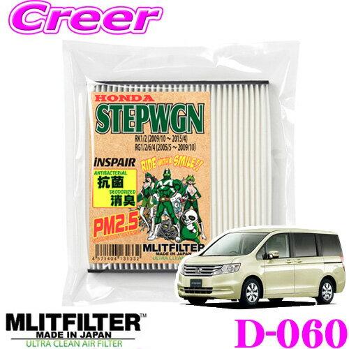 メンテナンス用品, エアコンケア・エアコンフィルター MLITFILTER D-060 RKRG :80292-SLJ-00380292-SFY-003