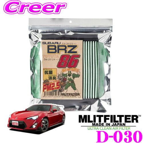 メンテナンス用品, エアコンケア・エアコンフィルター MLITFILTER D-030 86BRZ ZN6 86 ZC6 BRZ