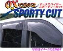 ズープロジェクト OXバイザー OXR-419ソリオ(MA26S/MA36S) リ...