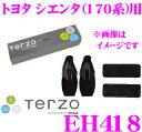 TERZO テルッツオ EH418 トヨタ 170系 シエンタ シエンタハイブリッド用 ベースキャリアホルダー 【H27.7〜...