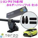 TERZO テルッツオ トヨタ 170系 シエンタ シエンタハイブ...