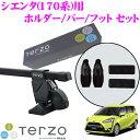 TERZO テルッツオ トヨタ 170系 シエンタ用 ルーフキャリ...