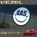 ROAD☆STAR VEZ-GS-GAS ホンダ ヴェゼル (H25.12〜H30.1)用 給...