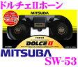 MITSUBA ミツバサンコーワ SW-53 DOLCE II ドルチェ2電子ホーン