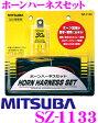 【本商品エントリーでポイント7倍!!】MITSUBA ミツバサンコーワ SZ-1133 ホーンハーネスセット