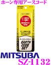 MITSUBA ミツバサンコーワ SZ-1132ホーン専用アースコード