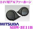 MITSUBA ミツバサンコーワ MBW-3E11B 24V用 アルファホーン