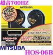 MITSUBA ミツバサンコーワ HOS-06B 超音700HZホーン 【迫力のエアホーンサウンドを実現!!】 【ボディカラー:サファイアブラック】