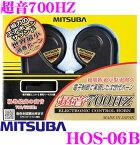 MITSUBA ミツバサンコーワ HOS-06B 超音700HZホーン 【迫力のエアホーンサウンドを実現!】 【ボディカラー:サファイアブラック】