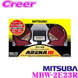 MITSUBA ミツバサンコーワ MBW-2E23RARENA III アリーナ3電子ホーン