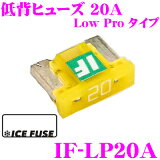 【12/4 20時〜12/6は全品P3倍以上!】ICE FUSE アイスフューズ 低背ヒューズ IF-LP20A Low Proタイプ 20A ロープロファイルヒューズ 1個入り