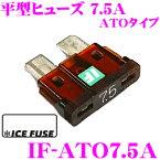 ICE FUSE アイスフューズ 平型ヒューズ IF-ATO7.5AATO(ATC)タイプ ブレード型 7.5A1個入り