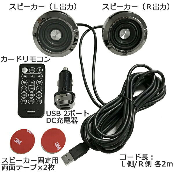 KashimuraカシムラBL-73BluetoothステレオスピーカーEQMP3プレーヤー付Bluetooth規格ver.4.2対応