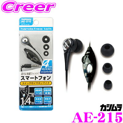 Kashimura カシムラ AE-215シリコンイヤホン ハンズフリー SW-VO-SP-BKiPhone/スマートフォン対応