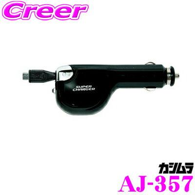 スマホ・タブレット・携帯電話用品, カーチャージャー・充電器 Kashimura AJ-357DC 1A microUSBDC12VDC24V