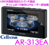 セルスター GPSレーダー探知機 AR-313EA OBDII接続対応 3.2インチ液晶 超速GPS データ更新無料 日本国内生産三年保証