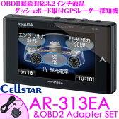 セルスター GPSレーダー探知機 AR-313EA & RO-116 OBDII接続コードセット3.2インチ液晶 超速GPS データ更新無料 日本国内生産三年保証
