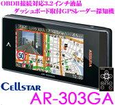 セルスター GPSレーダー探知機 AR-303GA OBDII接続対応 3.2インチ液晶 超速GPS トリプルセンサー データ更新無料 日本国内生産三年保証 ドライブレコーダー相互通信対応