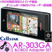 セルスター GPSレーダー探知機 AR-303GA & RO-116 OBDII接続コードセット 3.2インチ液晶 超速GPS トリプルセンサー データ更新無料 日本国内生産三年保証 ドライブレコーダー相互通信対応