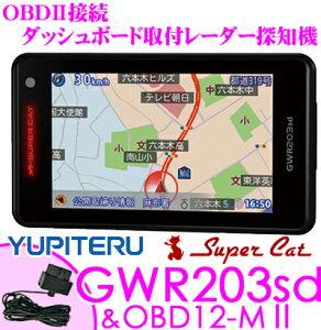 gwr203sd-obd12-m2