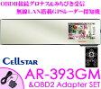 セルスター GPSレーダー探知機 AR-393GM & RO-116 OBDII接続コードセット3.7inch液晶ハーフミラー型 超速GPS トリプルセンサー フルマップ 無線LAN自動データ更新 三年保証 ドラレコ相互通信対応