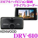 【ドラレコweek開催中♪】ケンウッド GPS内蔵ドライブレコーダー DRV-610 3M(2304×1296)録画 Gセンサー WDR ダブルSDスロット 運...