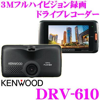 ケンウッド GPS内蔵ドライブレコーダー DRV-610 3M(2304×1296...