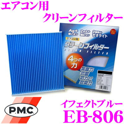 【4/15はエントリー+楽天カードでP19倍】PMC EB-806エアコン用クリーンフィルター (イフェクトブルー)【スバル レヴォーグ/フォレスター/インプレッサ 適合】【銀イオンと亜鉛により抗菌/脱臭】