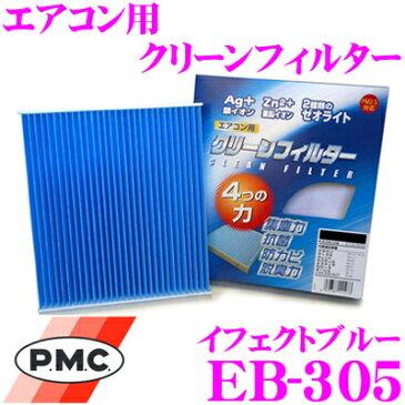PMC EB-305エアコン用クリーンフィルター (イフェクトブルー)【日産 オッティ デイズ/三菱 ek ミラージュ 適合】【銀イオンと亜鉛により抗菌/脱臭】