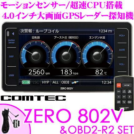 コムテック GPSレーダー探知機 ZERO 802V&OBD2-R2 OBDII接続コードセット 最新データ更新無料 4.0...