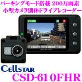 セルスター ドライブレコーダー CSD-610FHR カメラセパレート 高画質200万画素 HDR FullHD録画 安全運転支援 駐車監視機能搭載 レーダー探知機相互通信 2.4インチ液晶モニター 日本製国内生産3年保証付き