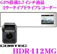 【本商品エントリーでポイント7倍!!】コムテック GPS搭載ドライブレコーダー HDR-112MG セパレートミラータイプ 100万画素常時録画 Gセンサー衝撃録画 ノイズ対策済み LED信号機対応 2.7インチ液晶付き 日本製