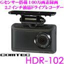 コムテック ドライブレコーダー HDR-102 100万画素常時録画 Gセンサー衝撃録画 ノイズ対策済み LED信号機対応 2.7インチ液晶付き 駐車監視ユニット対応