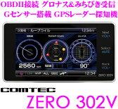 コムテック GPSレーダー探知機 ZERO 302V OBDII接続対応 最新データ更新無料 最新データ更新無料 3インチ液晶 Gセンサー みちびき&グロナス受信搭載 ハイブリッド車対応