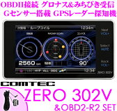 コムテック GPSレーダー探知機 ZERO 302V&OBD2-R2 OBDII接続コードセット 最新データ更新無料 最新データ更新無料 3インチ液晶 Gセンサー みちびき&グロナス受信搭載 ハイブリッド車対応