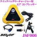 BELLOF ベロフ JSF006 クイックバッテリーチャー...