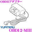 ユピテル OBD12-MIII レーダー探知機用 OBDII接続アダプター