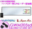 ユピテル GPSレーダー探知機 GWM205sd & OBD12-MIII OBDII接続コードセット3.2インチ液晶ハーフミラー型 3G+マップマッチング フルマップ 実写警報 6ボイス リモコン