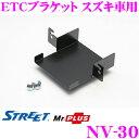 【2/25はP2倍】STREET Mr.PLUS NV-30 ETCブラケット 基台 ス...