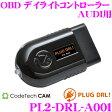 CODE TECH コードテック PL2-DRL-A001 PLUG DRL! OBD デイライトコントローラー 【OBDII差し込みでLEDポジションランプをデイライト化!!】 【AUDI A1/S1/A3/S3/A4/S4/A5/S5/A6/A7/A8/Q3/Q5 などに適合】