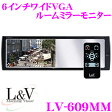 L&V LV-609MM 6インチワイドVGA ルームミラーモニター 【ワイド画面で文字や映像が鮮明に表示!!】