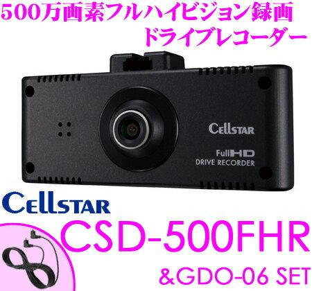 セルスター ドライブレコーダー CSD-500FHR+GDO-06セット ドライブレコーダー&レーダー探知機相互...