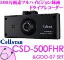 セルスター ドライブレコーダー CSD-500FHR+GDO-07セット ドライブレコーダー&レーダ ...